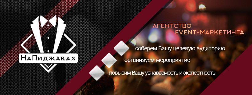 "Event-агентство ""НаПиджаках"""
