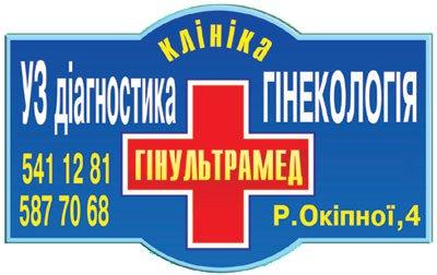 Медицинский центр ГинУльтраМед отзывы