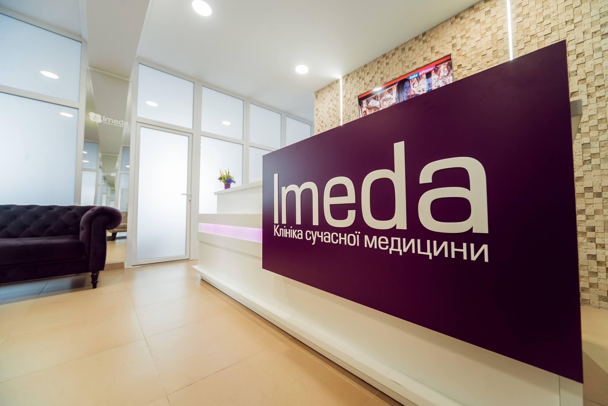 Клиника современной медицины Imeda отзывы. Имеда Винница отзывы.